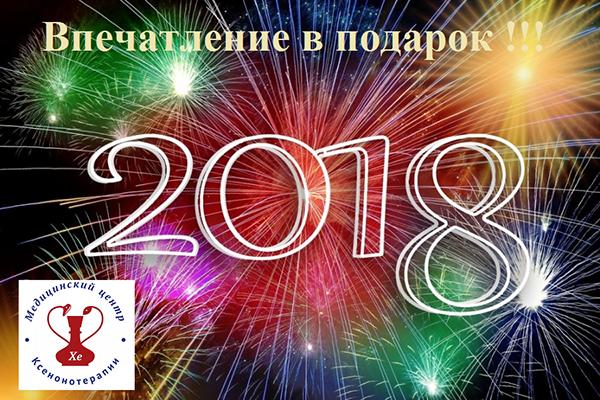 подарок 2018