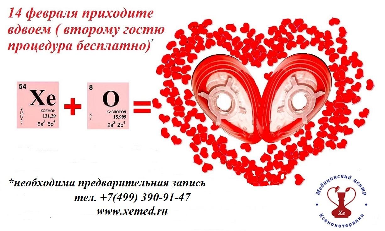 сердце- ХЕ сайт3